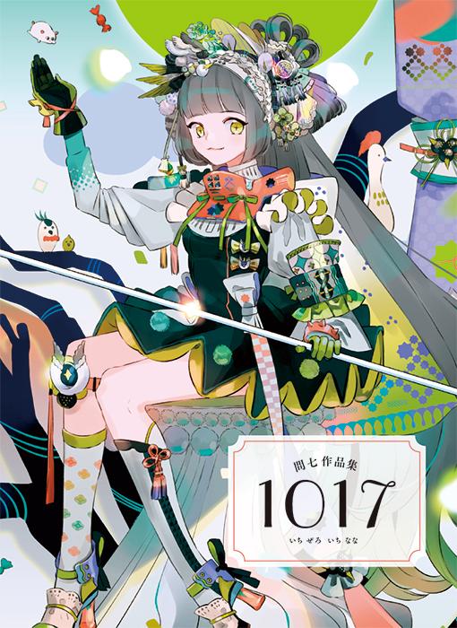 3月新刊 ゲームのキャラクターデザインのほか 多数のメディアで活躍