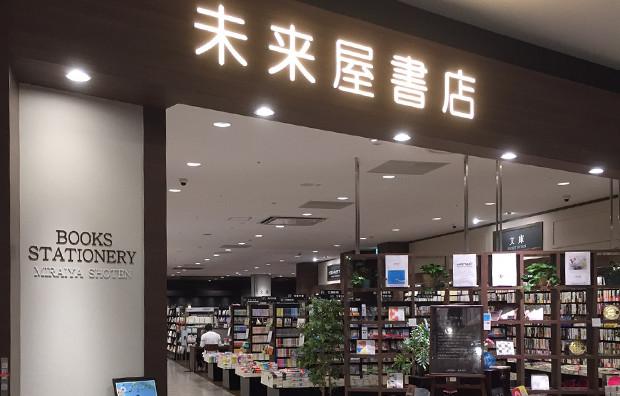 未来屋書店四條畷店