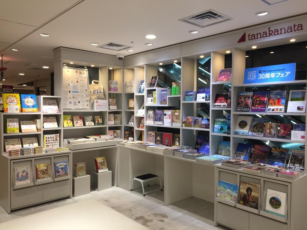 三省堂書店池袋本店