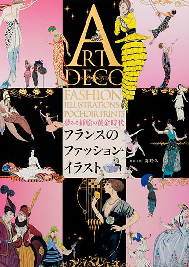 夢みる挿絵の黄金時代<br>フランスのファッション・イラスト