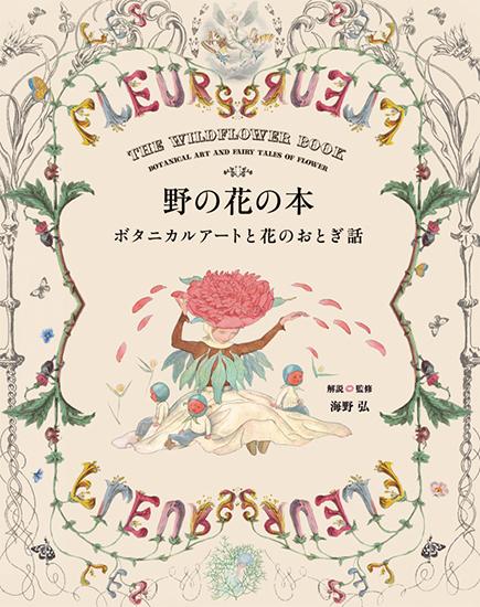 野の花の本<br>ボタニカルアートと花のおとぎ話