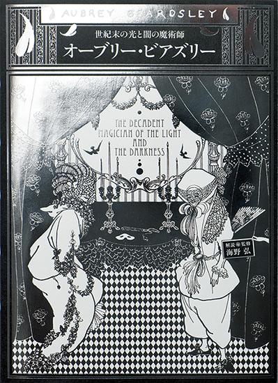 世紀末の光と闇の魔術師<br>オーブリー・ビアズリー