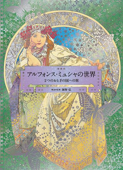 アルフォンス・ミュシャの世界<br>2つのおとぎの国への旅