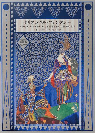 オリエンタル・ファンタジー<br>アラビアン・ナイトのおとぎ話ときらめく装飾の世界