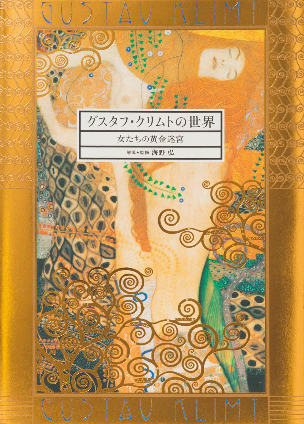 グスタフ・クリムトの世界<br>女たちの黄金迷宮