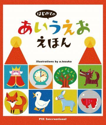 https://pie.co.jp/book/i/4195/