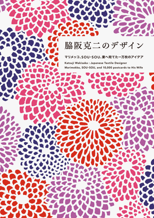 Katsuji Wakisaka: Japanese Textile Designer: Marimekko, SOUSOU, and 10,000 Postcards to His Wife