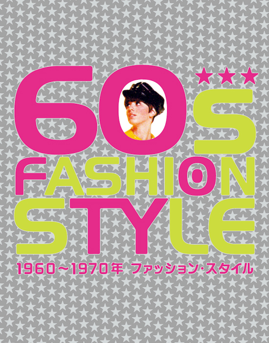 60s Fashion Style PIE International