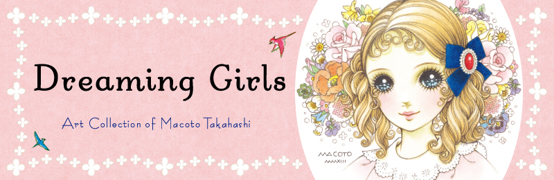 Dreaming Girls: Art Collection of Macoto Takahashi