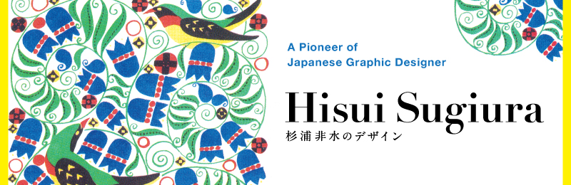 HISUI SUGIURA:A Pioneer of Japanese Graphic Design