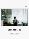 LIFECYCLINGライフサイクリング