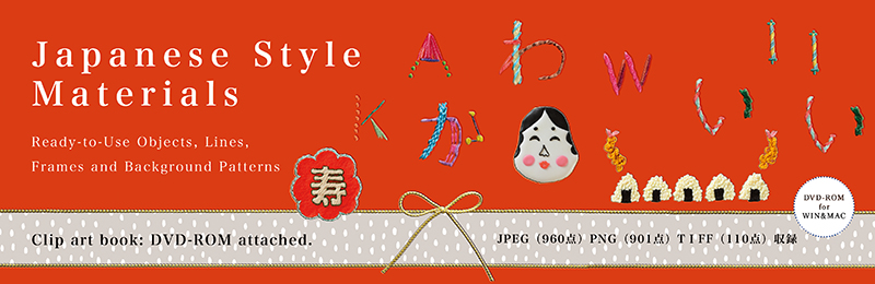 Japanese Style Materials: Japanese Style Materials Background Patterns (with DVD-ROM)