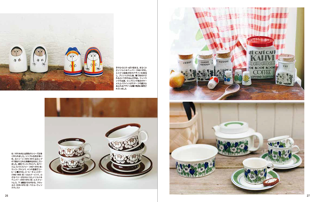 other s&le image other s&le image ...  sc 1 th 180 & ARABIA: Ceramic Collection from Finland / PIE International