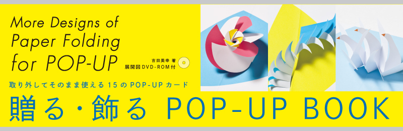 £�롦���� POP-UP BOOK