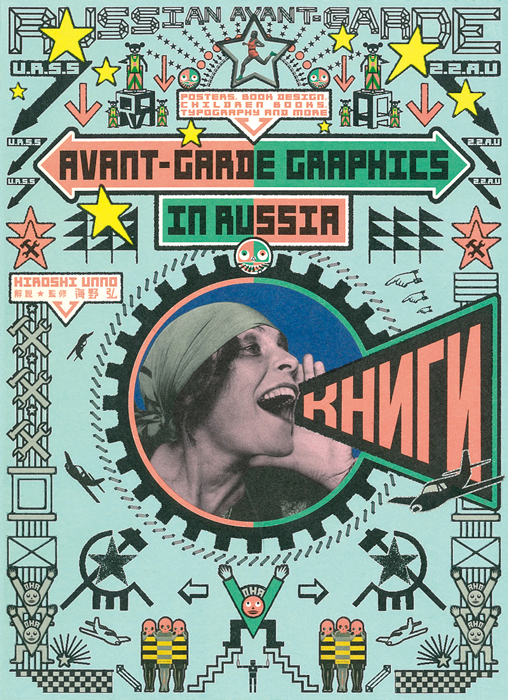 Avant-Garde Graphics in Russia: Posters, Book Design, Children Books, Typography and more
