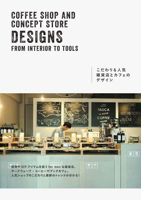 Coffee shop and concept store designs from interior to for Coffee shop kitchen designs