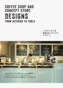 Coffee Shop and Concept Store Designs:From Interior to Tools