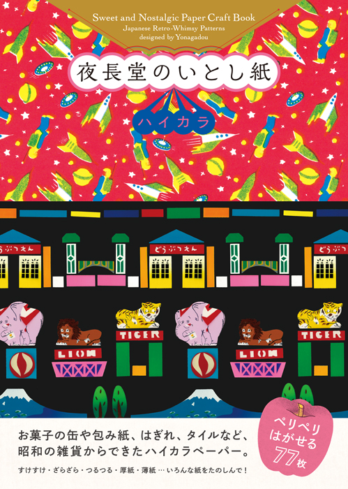 Sweet And Nostalgic Paper Craft Book Japanese Retro Whimsy Patterns