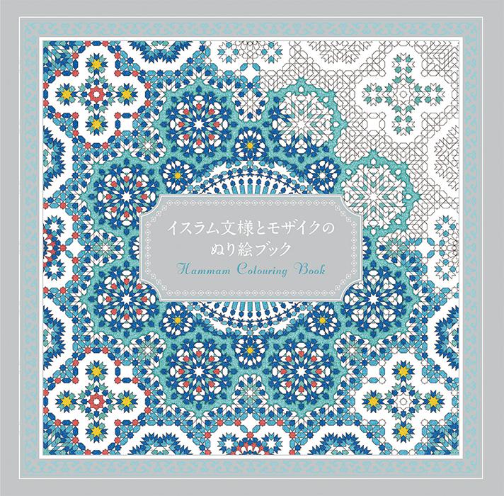 イスラム文様とモザイクのぬり絵ブック Pie International