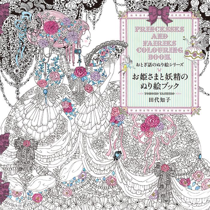 お姫さまと妖精のぬり絵ブック Pie International