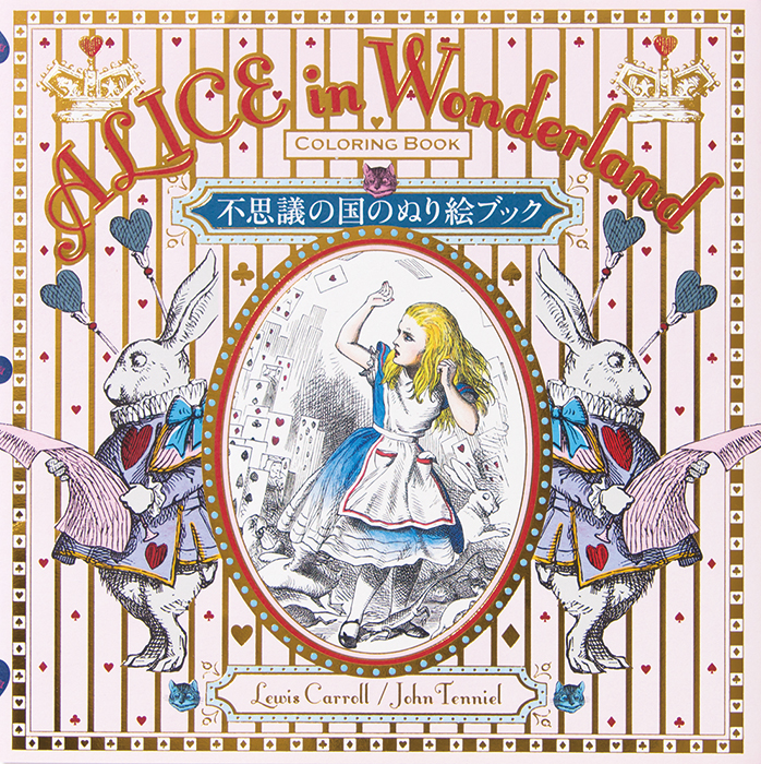 Alice in Wonderland Coloring Book / PIE International