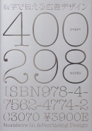 Numbers in Advertising Design: A Handbook for Designers with a Good Eye for Numbers