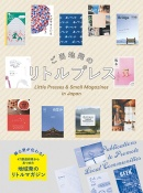 Little Presses & Small Magazines in Japan: Publications to Promote Local Communities