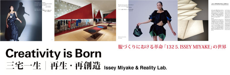 Creativity is Born: Issey Miyake & Reality Lab.