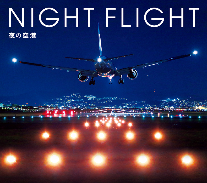 NIGHT FLIGHT 夜の空港