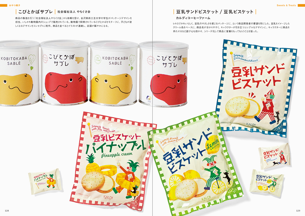 Gotta Have It!: The Best Packaging Designs of Hit Products / PIE ...