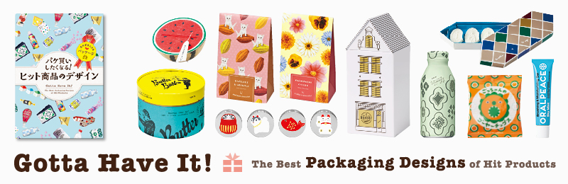 Gotta Have It!: The Best Packaging Designs of Hit Products