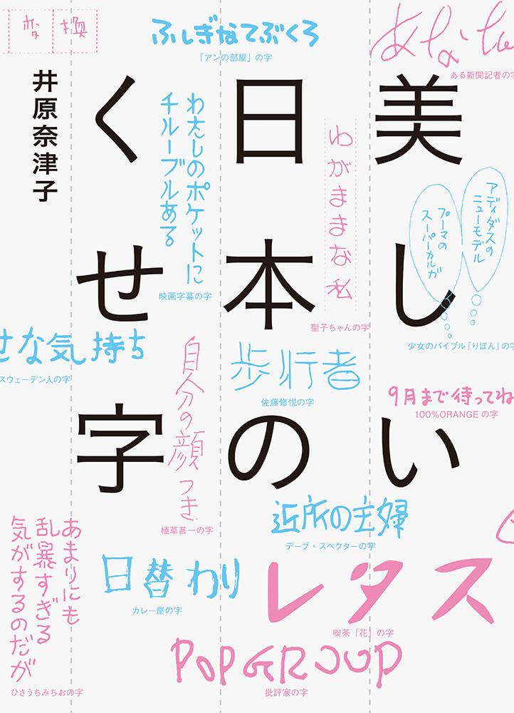 日本字大全_美しい日本のくせ字/PIEInternational