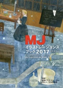 MJ Illustrations Book 2017