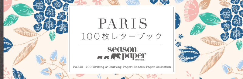 PARIS - 100 Writing & Crafting Papers : Season Paper Collection
