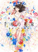 A Bouquet of a Thousand Flowers: The Art of Senbon Umishima