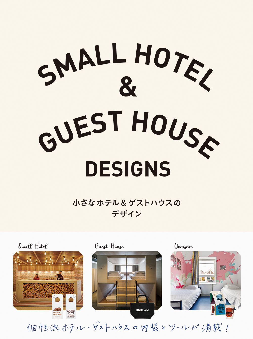 Small Hotel And Guest House Design