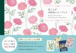 100 Writing and Crafting Papers – Beautiful Floral Patterns