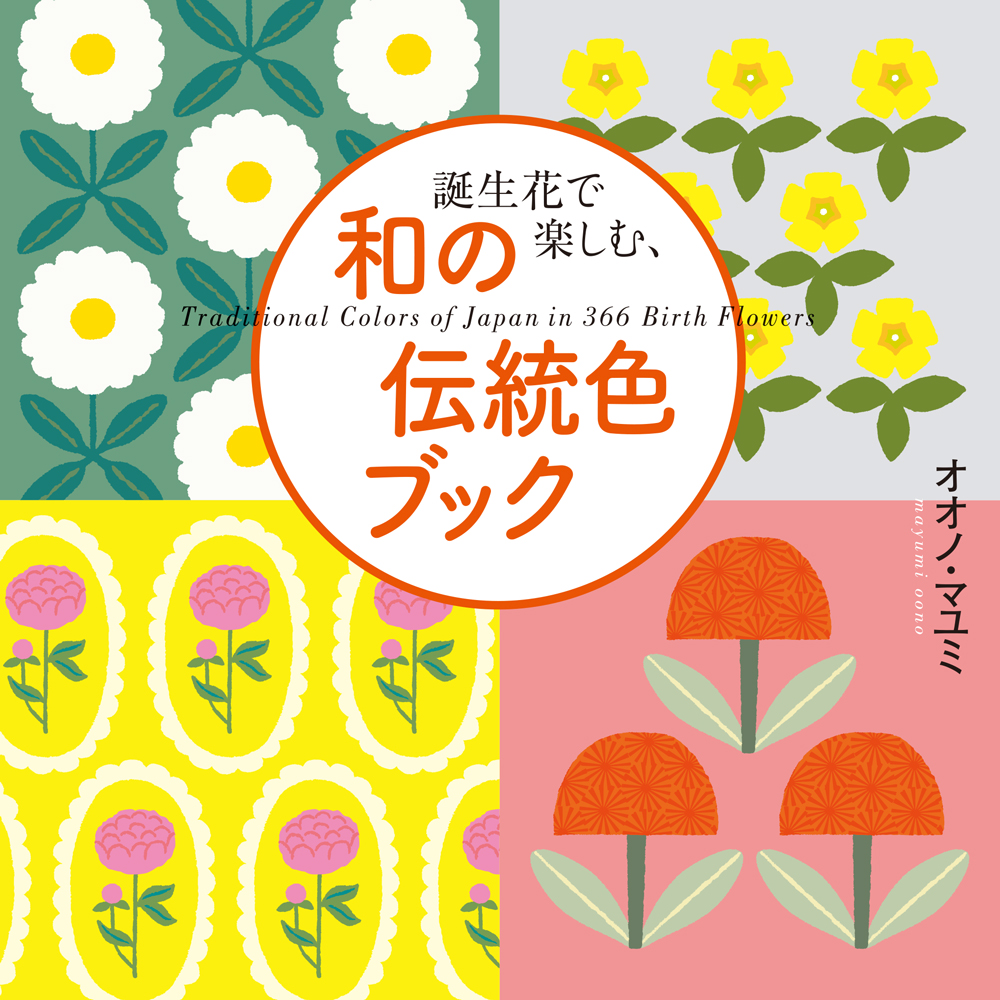 Traditional Colors of Japan in 366 Birth Flowers