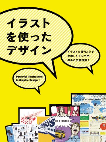 magazine advertisement examples. magazine ads, catalogs,