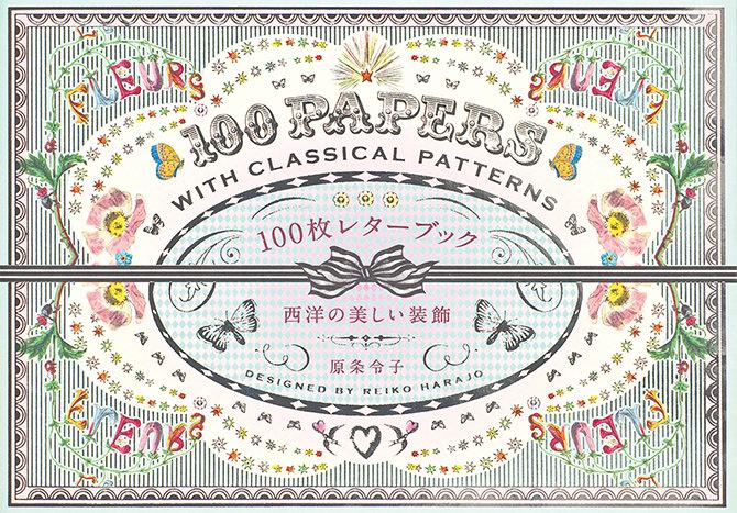 100枚レターブック 西洋の美しい装飾