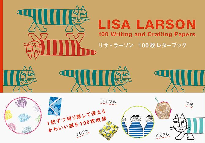 リサ・ラーソン100枚レターブック
