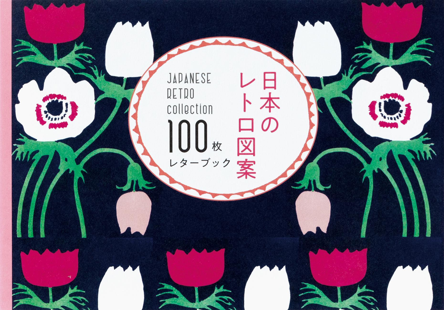 日本のレトロ図案 100枚レターブック