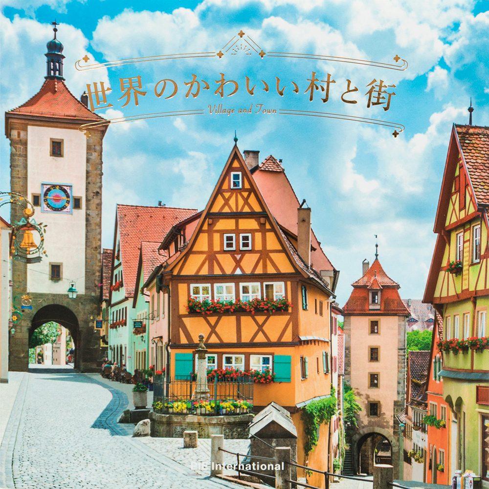 世界のかわいい村と街 | PIE International