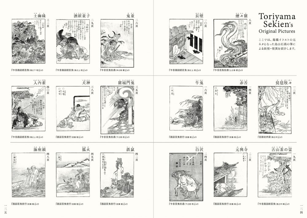 百鬼夜行少年』電子書籍 | PIE International