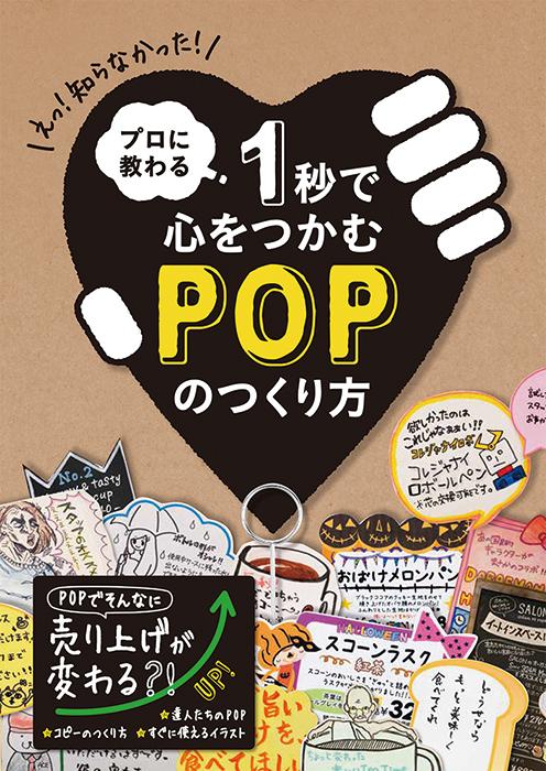 プロに教わる 1秒で心をつかむpopのつくり方 電子書籍 Pie International