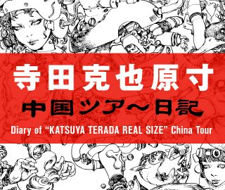 """寺田克也原寸 中国ツア~日記 Diary of """"KATSUYA TERADA REAL SIZE"""" China Tour"""