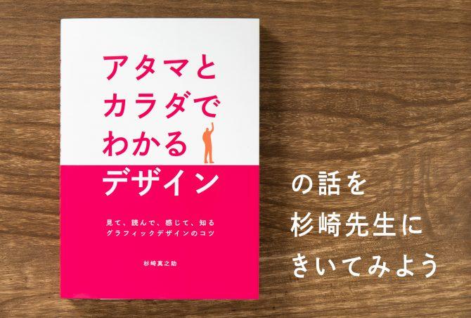 『アタマとカラダでわかるデザイン』の話を杉崎先生にきいてみよう|その3|デザインは見る