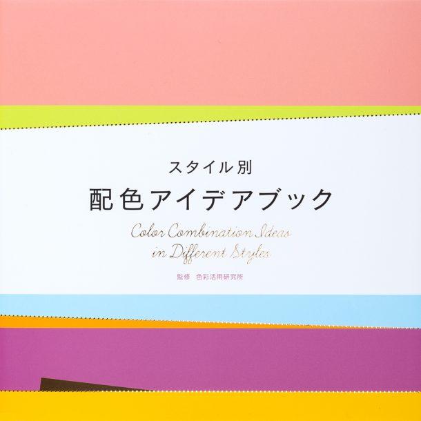スタイル別 配色アイデアブック