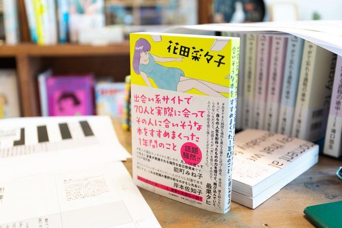 『ブックデザイン365』Book Designer Interview #1:佐藤亜沙美 <中編>