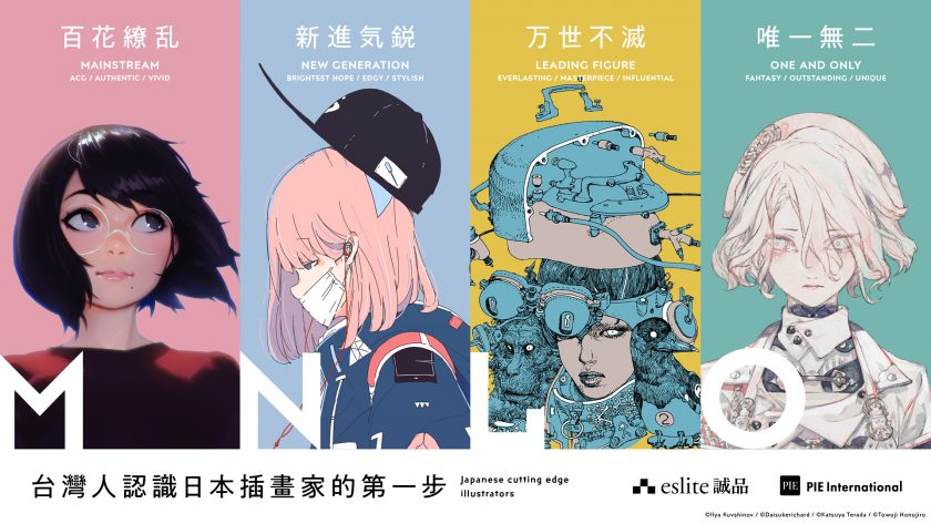 """Download Background Image for Web Meeting as a Commemoration Gift of the debut of """"Japanese Cutting-edge Illustrator"""" Fair in Taiwan."""